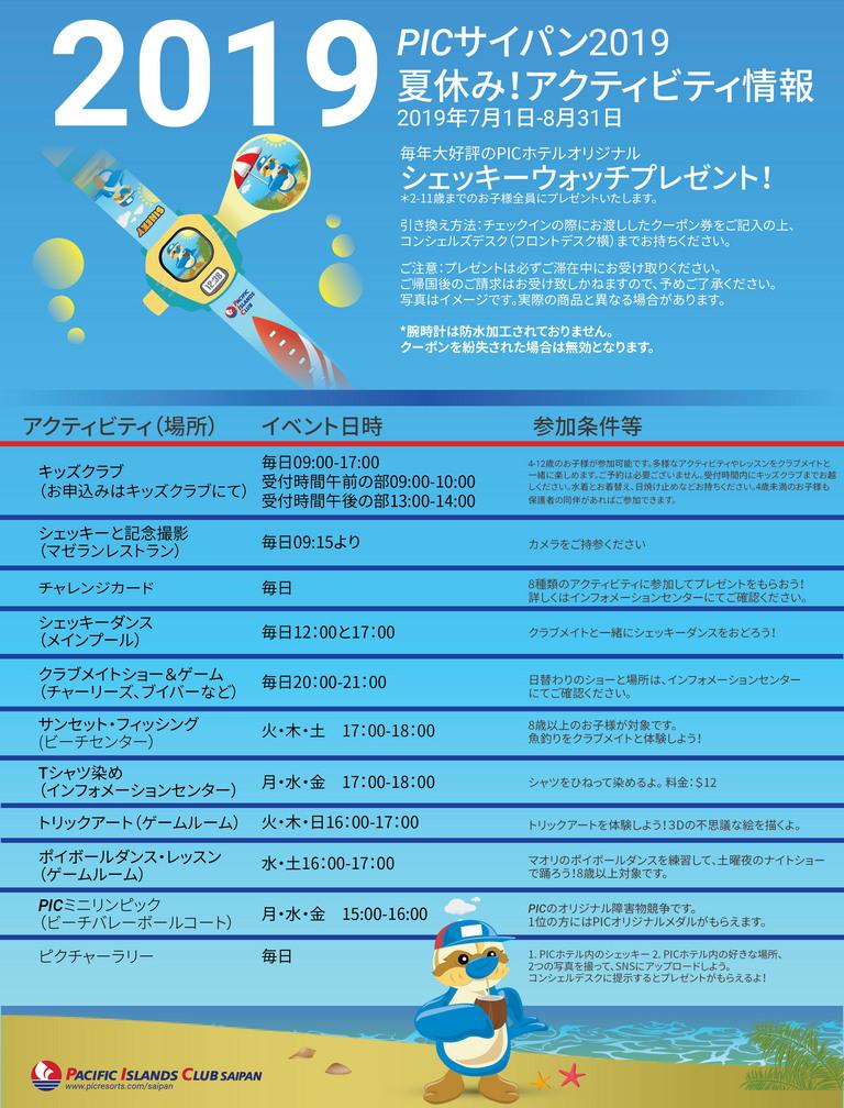 2019 Summer Campaign Flyers_JAP.JPG